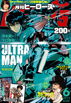 月刊ヒーローズ 2013年06月号 torrent zip rar