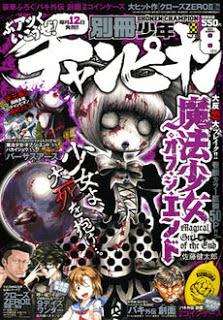 別冊少年チャンピオン 2013年08月号 torrent zip rar