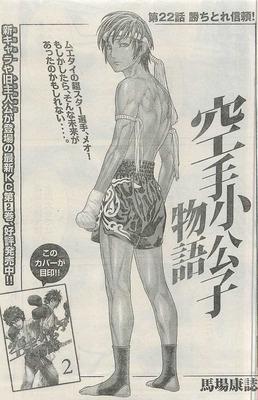 週刊ヤングマガジン19号219