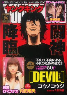 magazine_1364107672
