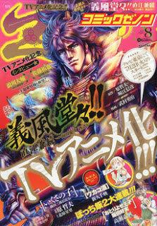 月刊コミックゼノン 2013年08月号 torrent zip rar