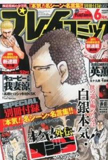 プレイコミック 2013年 06月号)