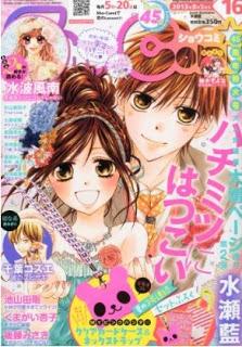 Sho-comi (少女コミック) 2013年16号 torrent zip rar