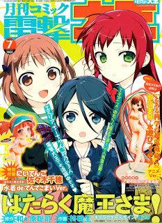 Dengeki Daioh 電撃大王 2013年 07月号 torrent zip rar