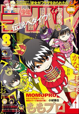 月刊少年ライバル 2013年08月号 torrent zip rar