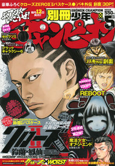 別冊少年チャンピオン 2013年05月号 torrent zip rar