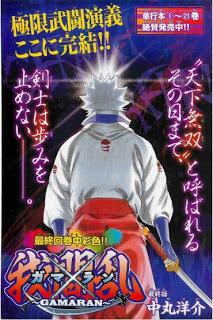 週刊少年マガジン2013年30号 torrent zip rar