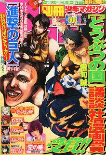 Bessatsu Shonen Magazin
