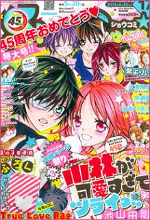 Sho-comi (少女コミック) 2013年17号 torrent zip raw