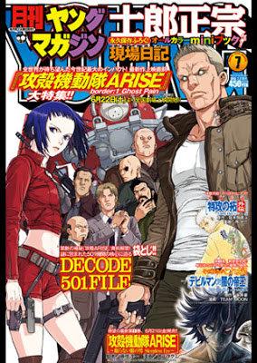 月刊ヤングマガジン 2013年07月号 torrent zip rar