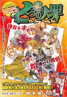 週刊少年マガジン 2013年 28号 torrent zip rar