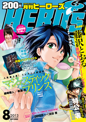 月刊ヒーローズ 2013年08月号 torrent zip rar