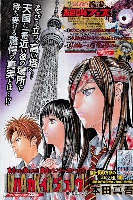月刊少年チャンピオン 2013年08月号 torrent zip rar