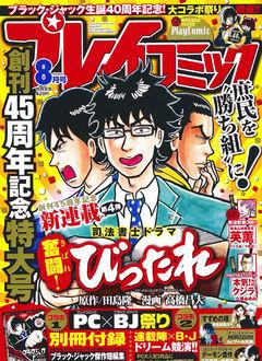 月刊プレイコミック 2013年 08月号 torrent zip rar