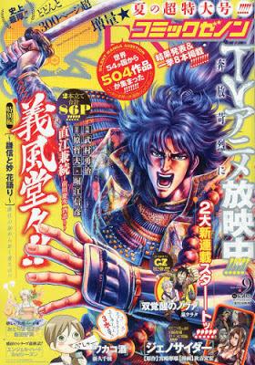 月刊コミックゼノン 2013年09月号 torrent zip rar