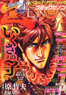 月刊コミックゼノン 2013年07月号 torrent zip rar