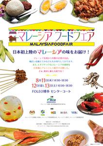 foodfair_hakata_poster3_2