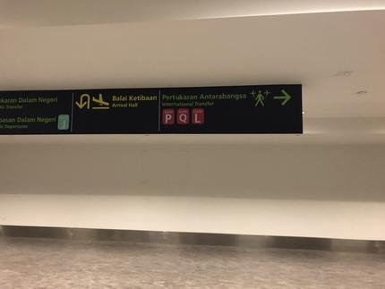 106国際線への乗り継ぎIMG_2626