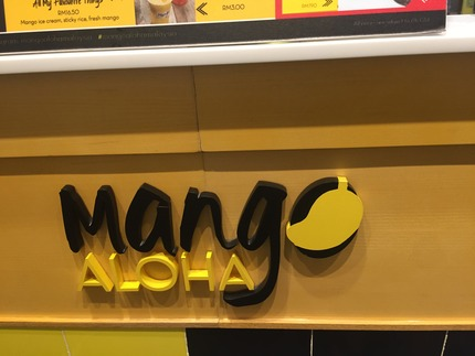 IMG_8005_mangoaloha