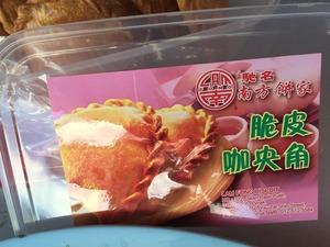 IPOH_南方餅店_3_KAYAパイ