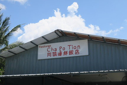 IMG_2086_restoran_cha_po_tion_sekinchan