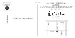20110329162454_00001