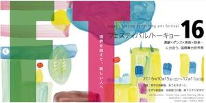 festival_tokyo