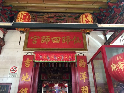 IMG_8019_仙師四師宮寺院