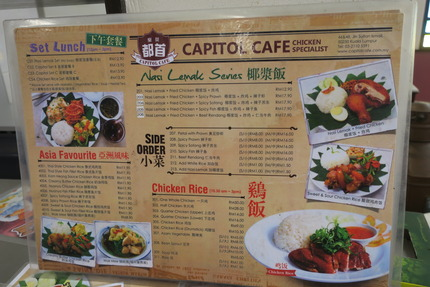 IMG_0079_CapitolCafe