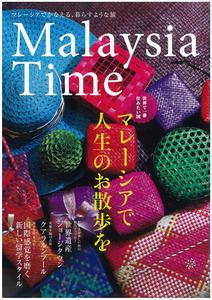 MalaysiaTime