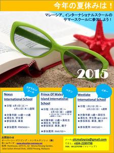 サマーキャンプ2015年ー全プログラム