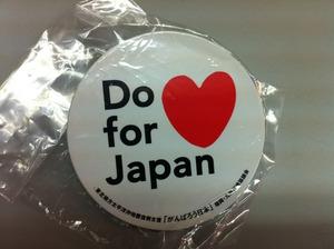 Do For Japan