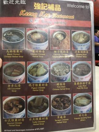 KeongKeeRestaurant_IMG_3511