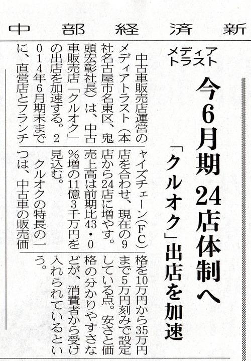 2013_0830_株式会社メディアトラスト中部経済新聞記事