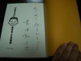 竹田和平さん直筆サイン
