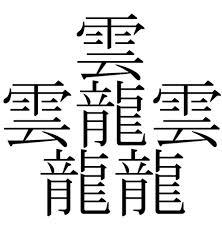 漢字って勉強するの?
