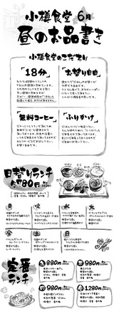 小樽食堂ランチメニュー