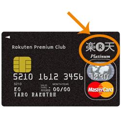 rakuten-platinum-2
