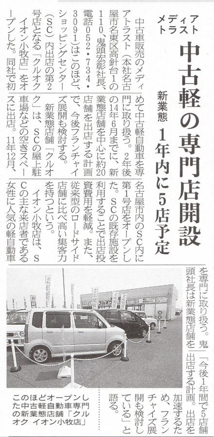 2012_0608クルオクイオン小牧店リリース記事001