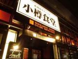 小樽食堂外観