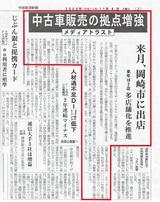 メディアトラスト中部経済新聞掲載11月8日
