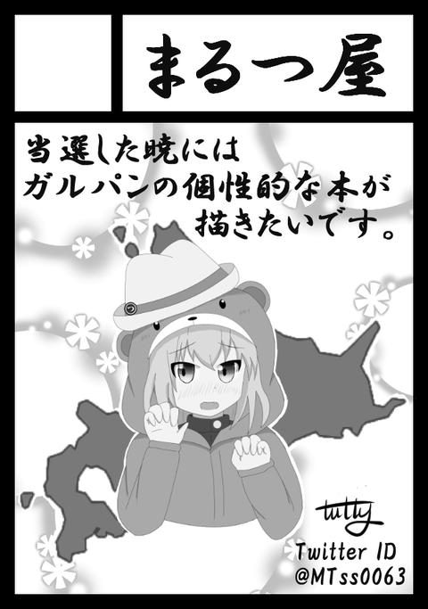 まるつ屋サークルカット2018