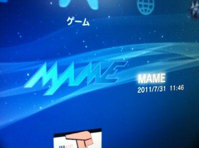 備忘録 : 【解説】PS3 MAMEで遊ぼう【設定&起動編】