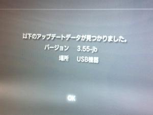 備忘録 : FBANext-PS3 を使ってみよう