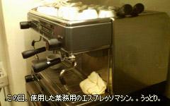 20061218_espresso machine