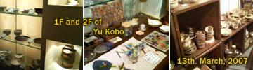 20070314_yukobo2