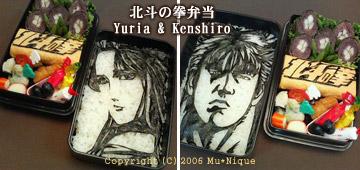 Kenshiro_Yuria_BENTO