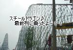 20070508_gw004