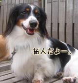 20070302_takuto