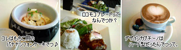20070113petland-mikuni-cafe